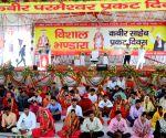 Kabir Saheb Prakat Diwas 2019