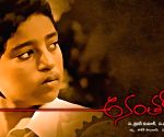 Posters of telugu movie Anantham