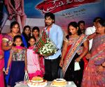 'Premikudu' - logo launch