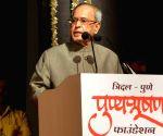 President present the Punyabhushan Awards