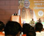 Amit Shah addresses party cadres