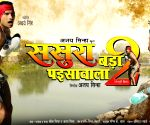 Bhojpuri film 'Sasura Bada paisawala 2' to release on Feb 21