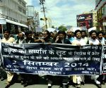 Demonstration against Shia Waqf Board chairman