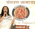 Centenary year celebration of Mahatma Gandhi's Champaran Satyagraha - Kalpana Patowary
