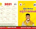 TDP releases manifesto with 10 promises for municipal polls