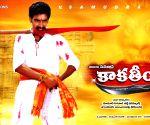 Telugu movie 'Kakatiyudu' stills