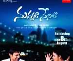 Telugu movie 'Nuvvala Nenila' wallpapers