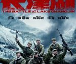 'The Battle at Lake Changjin' continues its victorious box-office march