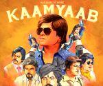 संजय मिश्रा की फिल्म 'कामयाब' की कामयाबी पर दर्शकों का प्यार !