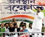 TMC's sit-in demonstration