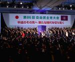 JAPAN TOKYO LDP ANNUAL CONVENTION