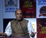 Yuddha Mein Ayodhya' and 'Ayodhya Ka Chashmdeed' book launch - Rajnath Singh