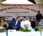 Foundation stone laying ceremony of Medical College