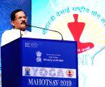 Inauguration of Yoga Mahotsav
