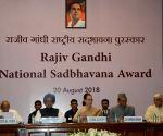 Gopalkrishna Gandhi recieves Sadbhavana award