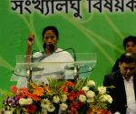 Mamata Banerjee present awards, scholarships to minorities