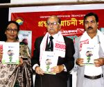 Release of the 2nd edition of the book 'AhejarJon Kobir Hridayar Anubhab'
