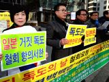 Civic group members protest outside the Japanese embassy in Seoul on Feb. 22, 2018, denouncing Japan's repeated claim to the South Korea-controlled islets of Dokdo. The day is marked every ...
