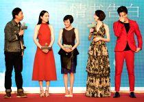 "CHINA-BEIJING-FILM FESTIVAL-""THE FALLING""-PREMIERE"