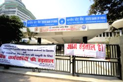 State Bank of India closed for public dealing after nationwide strike called by the United Forum of Bank Unions (UFBU) against the government's
