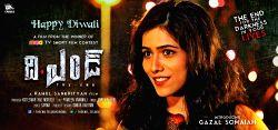 Hyderabad: Telugu film `The End` Diwali wishes poster