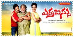 Hyderabad: Telugu movie `Erra Bassu` posters
