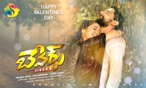 Stills of Telugu film Bewars