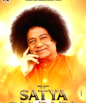 Satya Sai Baba poster
