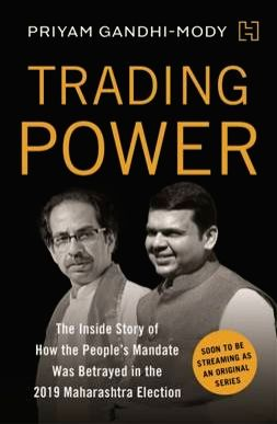 Cover of the Book 'Trading Power' authored by Priyam Gandhi-Mody.