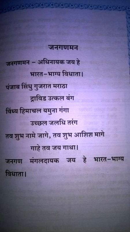 Class 2 Marathi books in Goa show incomplete national anthem