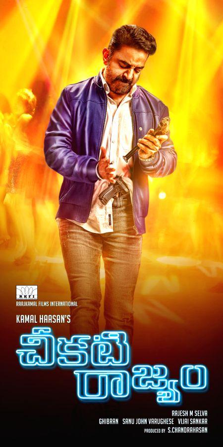 Photos of Kamal Haasan acted Telugu film `Cheekati Rajyam`.