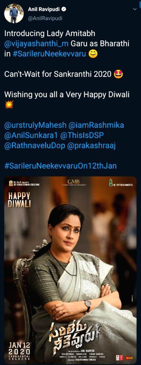 "Vijayashanti Look in ""Sarileru Nee Kevvaru"" Movie."