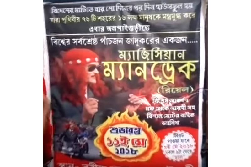 """A poster of Chanchal Lahiri, known by his stage name """"Jadugar Mandrake""""."""