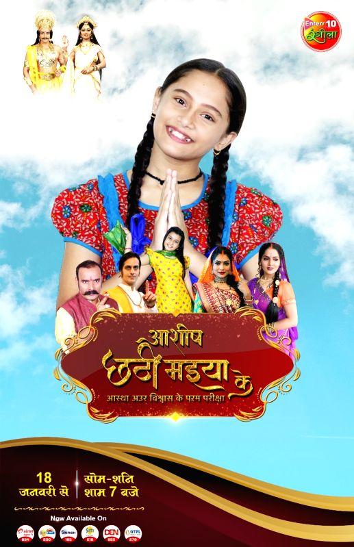 Aashish Chhathi Maiya Ke.