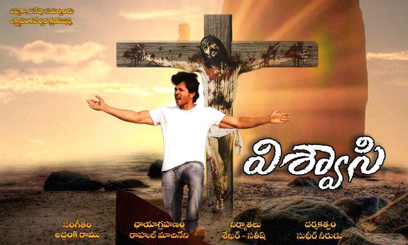 Audio release of Telugu film `Viswasi`.