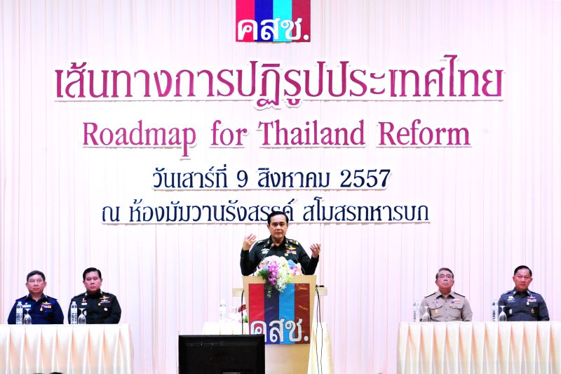 "Thai Army Chief Gen. Prayuth Chan-ocha (C) delivers a speech of ""Roadmap  for Thailand Reform"" at Army club in Bangkok, Thailand, Aug. 9, 2014. ..."
