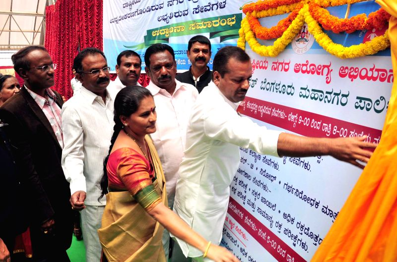 Karnataka Health and Family Welfare minister U T Khader with Bengaluru Mayor Shanthakumari, Bengaluru Deputy Mayor K Ranganna during the inauguration of a Primary Health Centers under ... - U T Khader
