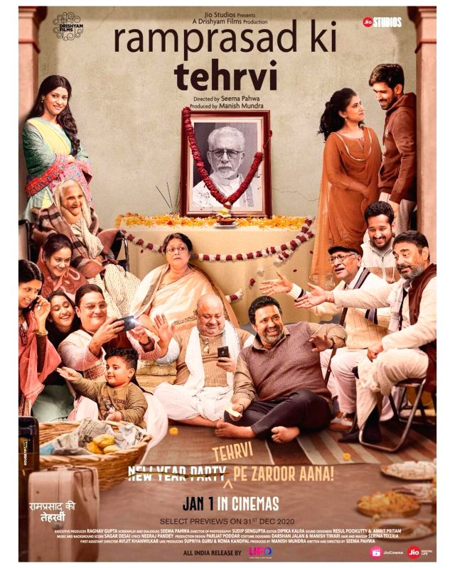 Bollywood star Bhumi Pednekar wishes she could have been a part of actress Seema Pahwa's directorial debut film, Ramprasad Ki Tehrvi.