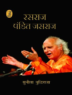 "Book Cover of ""Rasraj: Pandit Jasraj""."