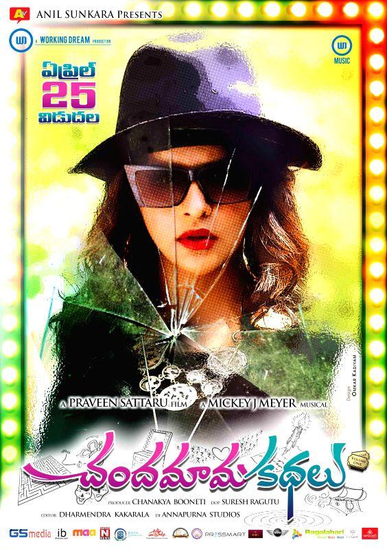 Chandamama Kathalu Telugu movies Stills