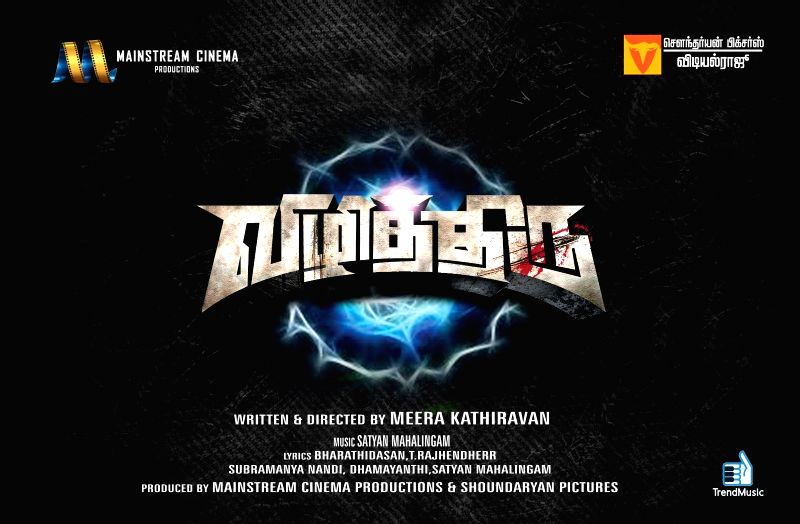 Poster of Tamil film `Vizhithiru`.