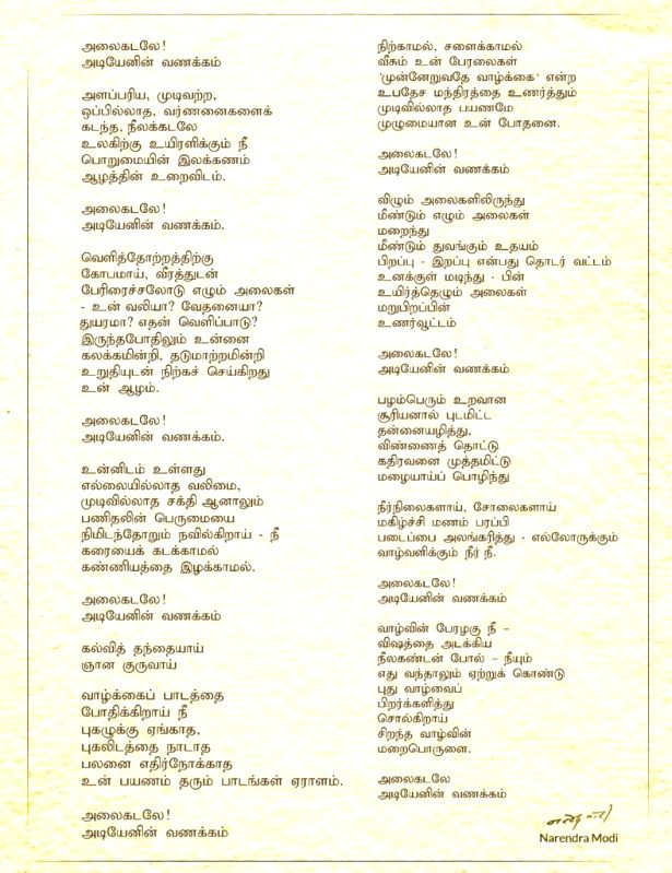 Continuing his outreach to Tamil Nadu, Prime Minister Narendra Modi on Sunday released the Tamil translation of the Hindi poem he penned during his visit to Mahabalipuram for the second informal summit with Chinese President Xi Jinping on October 11-