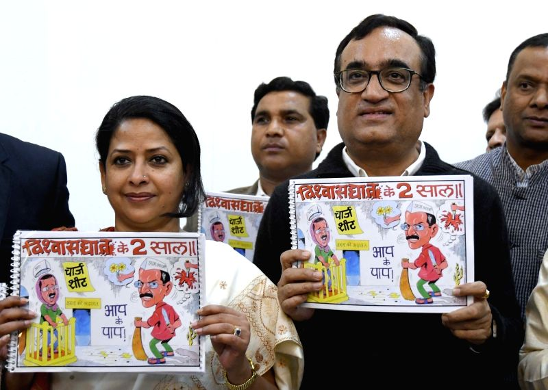 Delhi Congress chief Ajay Maken and party leader Sharmistha Mukherjee releasing a paper on the failures of the Delhi government in New Delhi on Feb. 17, 2017. - Sharmistha Mukherjee