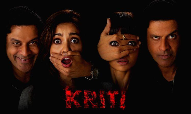 Filmmaker Shirish Kunder?s debut short film Kriti poster - Shirish Kunder