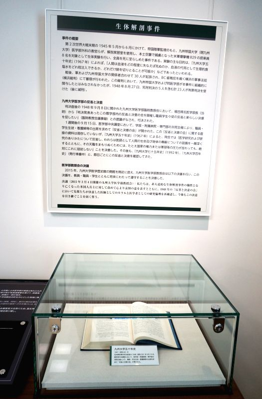 Photo taken on April 7, 2015 shows one of exhibts disclosing the live dissection of captured American pilots in World War II at the medical history museum of Kyushu ...