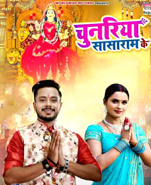 Golu Gold and Neelam Giri's Navratri track 'Chunaria Sasaram Ke' released.