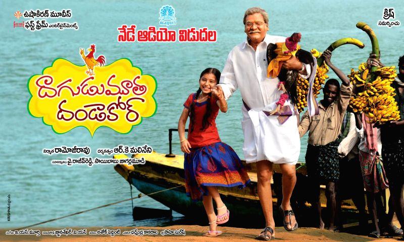 Audio release poster from Telugu film `Daagudu Mootala Dandacore`.