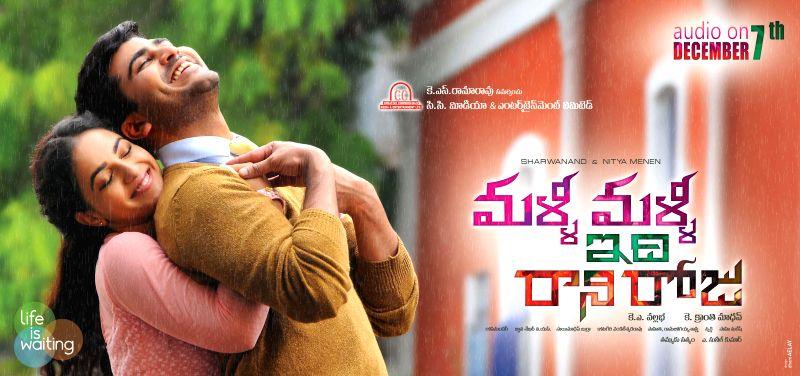 Audio release posters from telugu film `Malli Malli Idi Rani Roju` .