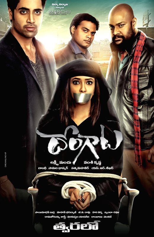 Poster from Telugu film `Dongata`.