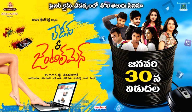 Poster from Telugu film `Ladies and Gentlemen`.